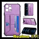 【萌萌噠】Realme narzo 30A / C21 新款 夢幻卡包 可插卡 支架 全包防摔 四角加厚 手機殼 手機套