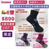 女用尺寸 短筒厚底氣墊除臭襪 6雙$899 SGS雙認證 滅菌率98.8% 除臭率99%業界最好的除臭效果  iwawa