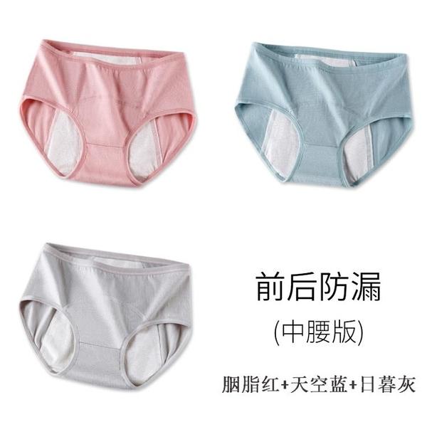 生理內褲女士中高腰防漏月經期非抗菌安全褲