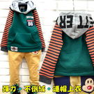 【韓版童裝】彈力不倒絨96貼布條紋接袖連帽上衣/保暖衣-綠【BB16111604】