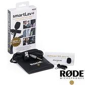 【RODE】SmartLav+ 領夾式麥克風 RDSMARTLAVP 正成公司貨