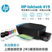 HP 惠普 InkTank 419 坦克級相片連供事務機 Z6Z97A【全品牌送蛋黃哥無線充電板】