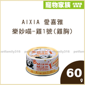 寵物家族- Aixia 愛喜雅樂妙喵-雞1號(雞胸)60g