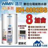 《鴻茂》 BS系列 數位化 分離控制型 電能熱水器 8加侖 EH-0802BS 壁掛式【不含安裝、區域限制】