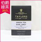 【英國泰勒茶Taylors】伯爵綠茶 2...