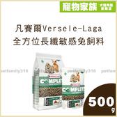 寵物家族-凡賽爾Versele-Laga全方位長纖敏感兔飼料 500g