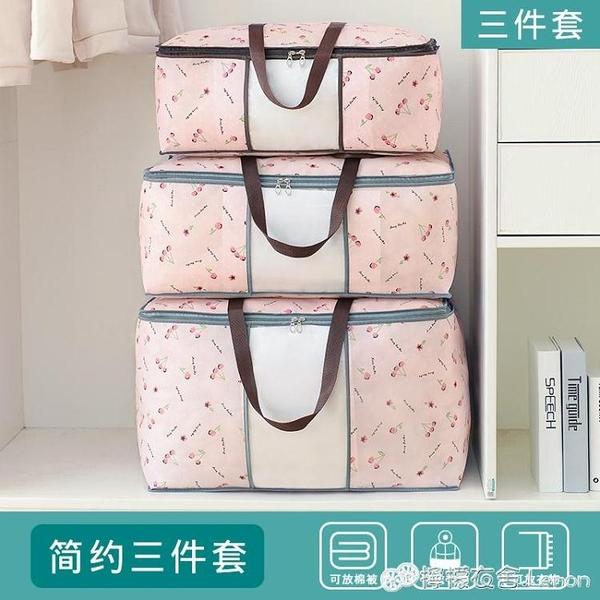 收納袋 收納袋整理袋衣服棉被打包神器裝被子的袋子衣物搬家行李超大防潮 檸檬衣舍