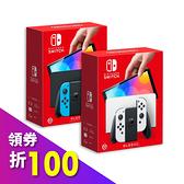 Nintendo Switch 最新 OLED 主機 任天堂 一年保固 送王國之心記憶旋律中文版