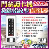【台灣安防】指紋門禁讀卡機 Mifare 網路型 控制器 SOYAL 悠遊卡 手機APP即時開門 快速讀卡 防水IP65