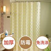 浴簾 衛生間浴簾加厚防霉防水浴室套裝免打孔洗澡隔斷門簾窗簾掛簾子