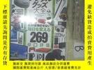 二手書博民逛書店罕見日文雜誌(02)Y261116