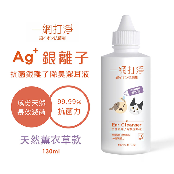 一網打淨 抗菌銀離子除臭潔耳液 AG Clean Ear Cleanser 130ml - 天然薰衣草精油款