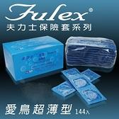 【阿性精品】家庭號 夫力士愛鳥衛生套超薄型144片情趣用品 保險套 安全套 避孕套