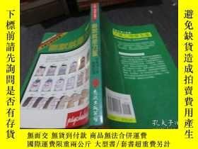 二手書博民逛書店罕見幽默就是力量Y244761 鄭惠玲譯 赫伯·特魯(Herb