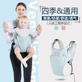嬰兒背帶背巾初生新生兒寶寶前抱式多功能四季通用后背式簡易背袋【優惠兩天】