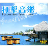 打擊音樂CD (5片裝)
