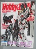 【書寶二手書T9/嗜好_QBO】Hobby Japan_2014/7_機動戰士鋼彈UC
