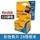 【現貨】UltraMAX 400 度 36 張 135 底片 Kodak 柯達 彩色 負片 軟片(保存效期內)