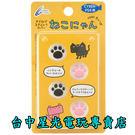 【PS4週邊 可刷卡】☆ 日本 CYBER 貓咪肉球 喵爪滑蓋墊 手把 增高 類比蓋 類比帽 類比套 ☆【白色】