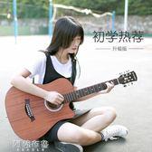 吉他-38寸吉他民謠吉他初學者吉他新手入門練習吉它學生男女樂器 MKS阿薩布魯