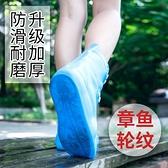 雨鞋套男女防水雨天防滑加厚耐磨防雨靴套成人硅膠套鞋防滑腳套「錢夫人小鋪」