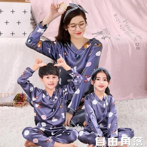 兒童睡衣 男童冰絲長袖寶寶中大童薄款空調家居服 自由角落