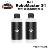 [免運費] DJI 大疆 機甲大師 RoboMaster S1 專用 水晶彈 一組2瓶 1瓶約10000顆 公司貨