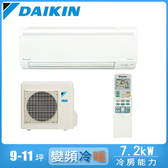 現買現折【DAIKIN大金】大關系列9-11坪R32變頻冷暖分離式冷氣RXV71SVLT/FTXV71SVLT