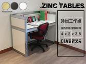 辦公傢俱♞空間特工♞(長4尺x深2x高3.5,有色封板) 鍍鋅 免螺絲角鋼 電腦桌 會議桌 A款