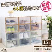 Incare日式掀蓋式加寬加厚透明收納鞋盒(15入組)藍灰