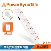 群加 PowerSync【最新安規款】一開六插安全防雷防塵延長線-白色 / 2.7m (TS6W9027)