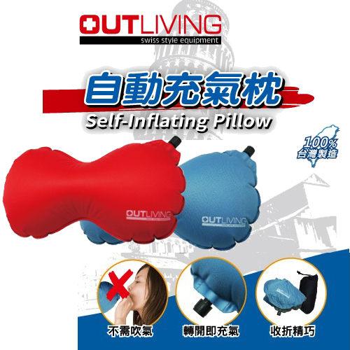 OUTLIVING 自動充氣枕 (居家)