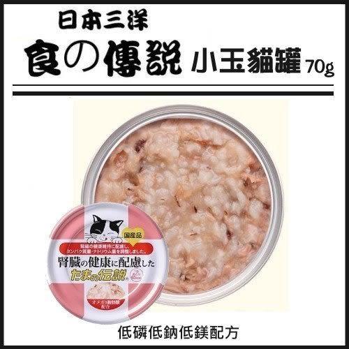 *WANG*【24罐組】日本三洋 食的傳說 小玉貓罐70克低磷配方(低鈉.低蛋白質)