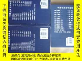 二手書博民逛書店罕見中國古典文學薈萃:笑林廣記、孫子兵法、三十六計6563 北京