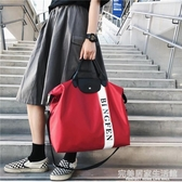 韓版短途旅行包女手提輕便大容量出差衣服行李包袋男游泳健身房包 WD小時光生活館