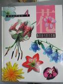 【書寶二手書T6/少年童書_YIB】花 - 傳宗接代的大本營_彭鏡毅