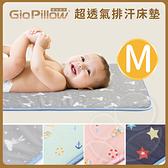 GIO Kids Mat 超透氣排汗嬰兒床墊【M號 60x120cm】【佳兒園婦幼館】