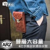 多功能兩用包-雙夾層/絨毛內襯 耳機收納包 手機皮套 行動電源保護套 腰掛皮套/耳機包/手機包 ARZ