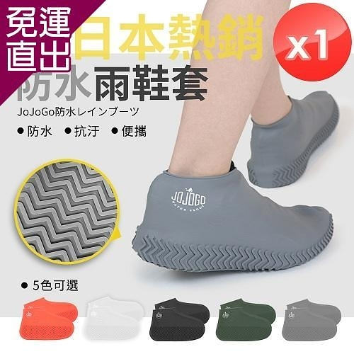 JOJOGO 防水雨鞋套 1入組【免運直出】