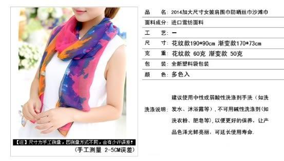 [協貿國際]夏雪紡絲巾女空調披肩長款防曬百搭紗巾