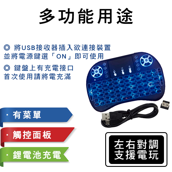 【刀鋒】迷你無線遊戲鍵盤 背光版 現貨 當天出貨 搭配安博盒子 USB鋰電池 無線鍵盤 觸控面板
