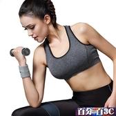 無鋼圈運動內衣少女跑步防下垂大胸顯小聚攏健身背心式文胸罩 百分百