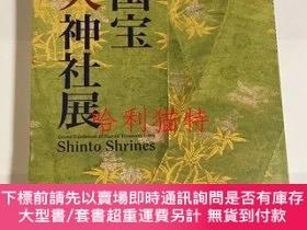 二手書博民逛書店國寶大神社展罕見= Grand exhibition of sacred treasures from Shint
