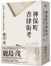 神保町書肆街考:世界第一古書聖地誕生至今的歷史風華【城邦讀書花園】