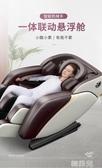 按摩椅 凱恩電動新款按摩椅家用8d全自動太空豪華艙全身多功能小型老人器 mks韓菲兒