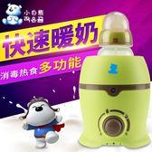 小白熊恒溫暖奶器溫奶器多功能熱奶器恒溫器奶瓶消毒加熱器0803