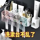 牙刷架 牙刷架套裝免打孔刷牙杯子漱口杯牙膏擠壓器牙杯家用洗漱臺置物架 快速出貨