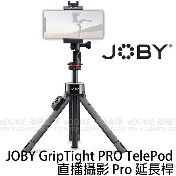 JOBY 直播攝影 Pro 延長桿 GripTight PRO TelePod 自拍棒 (0利率 免運 台閔公司貨) 章魚腳架 (JB50) JB01534