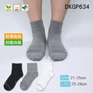 《DKGP634》輕薄透氣抑菌短襪 抑菌消臭 腳背透氣 輕薄款 休閒襪 短襪