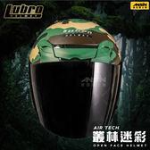 [中壢安信]LUBRO AIR TECH CAMO 叢林迷彩 半罩 3/4罩帽 安全帽 叢林 迷彩